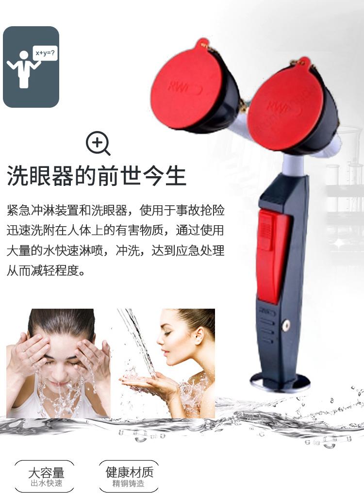 洗眼器(图3)